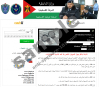 The Palestinian Civil Police Force Virus